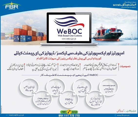 weboc ad urdu